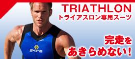 TRIATHLON トライアスロン専用スーツ