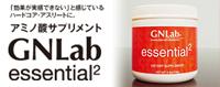アミノ酸サプリメント GNlab essential2